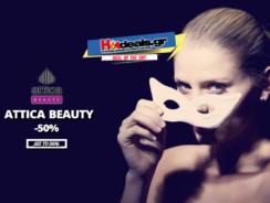Attica Προσφορές Attica Beauty Εκπτώσεις 2018 -70% | Attica Eshop Προσφορές έως -50%