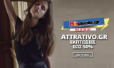 Attrattivo.gr Προσφορές σε Γυναικεία Ρούχα | Εκπτώσεις έως 50% σε επιλεγμένα είδη | -50%