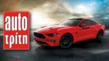 Autotriti gr Περιοδικό για Αυτοκίνητα Online – Αυτο Τρίτη – Autotrith 2019