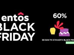 Black Friday Entos 2018 | ΕΝΤΟΣ Προσφορές Black Friday σε Έπιπλα έως 60%