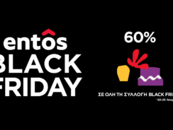 Black Friday Entos 2017 | Προσφορές και Εκπτώσεις Black Friday Έπιπλα έως 60%