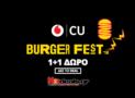 Burger Fest 2018 Αθήνα | Εισιτήρια 1+1 Δώρο Vodafone CU | Προσφορές CU 2018