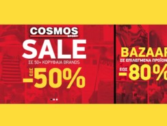 Cosmos Sport Προσφορές με Εκπτώσεις έως 80%   Αθλήτικά Ρούχα και Παπούτσια Cosmos Sport GR   -80%