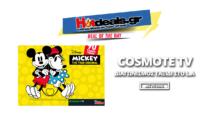 Cοsmote TV & Disney Junior Διαγωνισμός   Δώρο ταξίδι στο Χόλυγουντ για μία οικογένεια