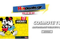 Cοsmote TV & Disney Junior Διαγωνισμός | Δώρο ταξίδι στο Χόλυγουντ για μία οικογένεια