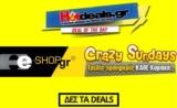 Crazy Sundays E-shopgr από 25-03-2018 | CrazySundays Προσφορές και Εκπτώσεις Eshopgr