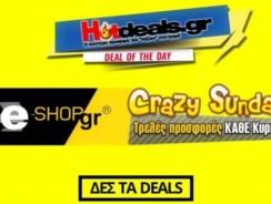 Crazy Sundays E-shopgr από 29/09/2018 | CrazySundays Προσφορές και Εκπτώσεις Eshopgr