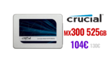 Crucial MX300 525GB SSD Σκληρός Δίσκος | amazon.es | 104€