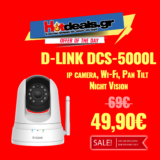 D-LINK DCS-5000L Ασύρματη IP Κάμερα Wi-Fi  Night Camera | MediaMarkt.gr | 49.90€