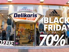 Delikaris Sport Black Friday 2017 | Προσφορές σε Αθλητικά Είδη | 2+1 Δώρο ή -70%