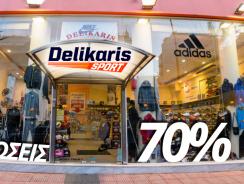 Delikaris Sport Προσφορές κ Εκπτώσεις 2017 | Προσφορές σε Αθλητικά Ρούχα και Παπούτσια έως 70%