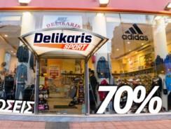 Delikaris Sport Προσφορές κ Εκπτώσεις | Δεληκάρης Προσφορές σε Αθλητικά Ρούχα και Παπούτσια έως 70%