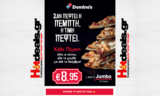 Dominos Κάθε Πέμπτη Πίτσες Προσφορά | Όλες οι Dominos Pizza για όλο τον Νοέμβριο μόνο 8.95€