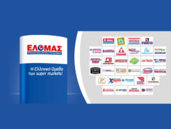 ΕΛΟΜΑΣ Προσφορές Φυλλάδιο | Super Market ELOMAS Fylladio Prosfores 29-01-2018