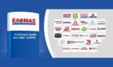 Ελομάς Φυλλάδιο | ΕΛΟΜΑΣ Προσφορές Σούπερ Μάρκετ έως 29/06