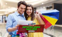 Ανοιχτά Μαγαζιά Κυριακή Βαίων 01 Απριλίου 2018   Εορταστικό Ωράριο Πάσχα   Ανοιχτά Σούπερ Μάρκετ Καταστήματα 01/04/2018