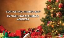 Κυριακή 24 Δεκεμβρίου 2017 (24/12/2017) | Ποια Μαγαζιά θα είναι Ανοιχτά; | Ανοιχτά Σούπερ Μάρκετ & Καταστήματα Κυριακή