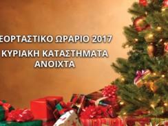 Κυριακή 24 Δεκεμβρίου 2017 (24/12/2017)   Ποια Μαγαζιά θα είναι Ανοιχτά;   Ανοιχτά Σούπερ Μάρκετ & Καταστήματα Κυριακή
