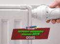Επίδομα Θέρμανσης Πετρελαίου 2019 ΑΑΔΕ | Αίτηση – Δικαιούχοι – Δικαιολογητικά