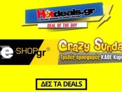 Crazy Sundays E-shop.gr από 11-03-2018 | Προσφορές και Εκπτώσεις από το E-shop.gr