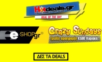 Crazy Sundays E-shop.gr 04-02-2018 | Προσφορές και Εκπτώσεις από το E-shop.gr