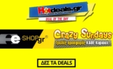 Crazy Sundays E-shop.gr από 25-02-2018 | Προσφορές και Εκπτώσεις από το E-shop.gr