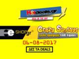 E-shop.gr Crazy Sundays 06-08-2017 | Προσφορές και Εκπτώσεις από το E-shop.gr