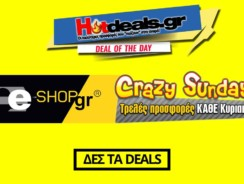 Crazy Sundays E-shop.gr 10-12-2017 | Προσφορές και Εκπτώσεις από το E-shop.gr