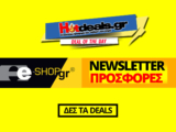 E-shop.gr Προσφορές Newsletter 11-06-2017 | Εκπτώσεις Email από το E-shop.gr