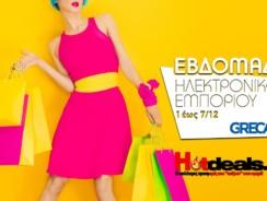 Εβδομάδα Ηλεκτρονικού Εμπορίου Εκπτώσεις και Προσφορές από Eshops στην Ελλάδα | GR.EC.A 2017 Δεκέμβριος