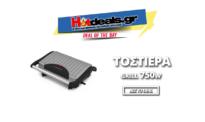 Φθηνή Τοστιέρα σε Προσφορά από το E-shop | ΤΟΣΤΙΕΡΑ/GRILL 750W ESPERANZA | 13.50€