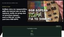 Cosmote #GIGA_SOUKOU 6GB | What' s up gigask | Whatsup 6gb GIGA ΣΟΥΚΟΥ