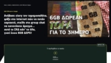 Cosmote #GIGA_SOUKOU 6GB | What' s up gigask | Whatsup 6gb GIGA ΣΟΥΚΟΥ