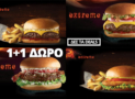 Goody's 1+1 ΔΩΡΟ – Cosmote DEALS – Προσφορά Goodys Extreme Burger 2 στην τιμή του 1 | Goodysdelivery.gr