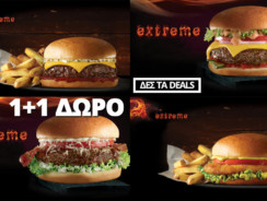 Goody's 1+1 ΔΩΡΟ – Cosmote DEALS – Προσφορά Goodys Extreme Burger 2 στην τιμή του ενός | Goodysdelivery.gr
