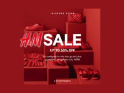 H&M Προσφορές 2018 | Εκπτώσεις έως 50% σε Ρούχα H&M Ανδρικά Γυναικεία