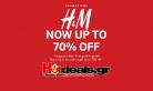 H&M Καλοκαιρινές Εκπτώσεις 2017 | Προσφορές έως 70%