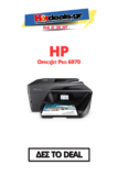 HP OfficeJet Pro 6970 Πολυμηχάνημα | Εκτύπωση 2 Όψεων + FAX