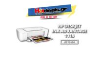 HP DeskJet Ink Advantage 1115 | Εκτυπωτής – Printer | Πλαίσιο | 24.90€