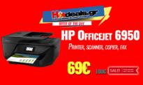 Πολυμηχάνημα Εκτυπωτής HP Officejet 6950 Printer | 69€