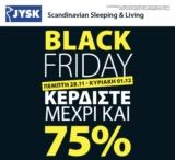 JYSK Black Friday 2019 | Προσφορές JYSK #BlackFriday