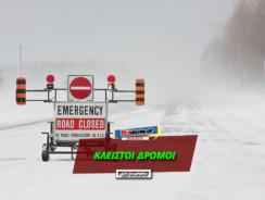 Κλειστοί Δρόμοι από το Χιόνι 05/01. Αντιολισθητικές Αλυσίδες: Σε ποιους δρόμους χρειάζονται