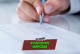 Κοινωνικό Μέρισμα 2018. Αίτηση – Δικαιολογητικά – Πότε θα δωθεί; | www.koinonikomerisma.gr