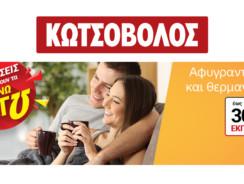 Προσφορές σε Αφυγραντήρες   Αφυγραντήρας Κωτσόβολος με Ιονιστή σε Έκπτωση έως 30%