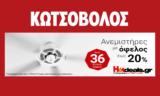 Προσφορά σε Ανεμιστήρες Οροφής και Δαπέδου με έκπτωση έως 20% | kotsovolos | 20%