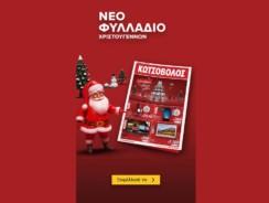 Κωτσόβολος Φυλλάδιο #2 Χριστούγεννα 2017 | Kotsovolos Χριστουγεννιάτικες Προσφορές | 21-12-2017