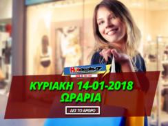 Ανοιχτά Κυριακή 14 Ιανουαρίου 2018 Μαγαζιά Ανοιχτά – Απεργία | Εκπτώσεις Ωράρια 14/01/2018 | Ανοιχτά Σούπερ Μάρκετ κ Καταστήματα 14-01-2018