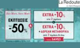 Εκπτώσεις La Redoute έως 50% σε Ρούχα – Παπούτσια | +10% με Κωδικό | laredoute.gr | -60%