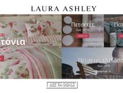 Laura Ashley Προσφορές έως και 70% | Laura Ashley Κατάλογος 2018 SS | Στοκ Laura Ashley