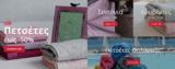 Laura Ashley Προσφορές-Εκπτώσεις -50% | Laura Ashley Κατάλογος 2019 + Στοκ